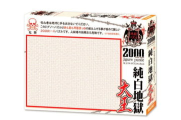 This 2,000 Piece Japanese 'Hell Puzzle' Is Completely Blank — Good Luck!
